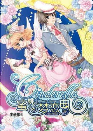Cinderella 蜜桃梦恋曲  by 米朵拉