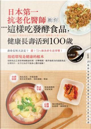 日本第一抗老化醫師教你這樣吃發酵食品,健康長壽活到100 歲 by 白澤卓二