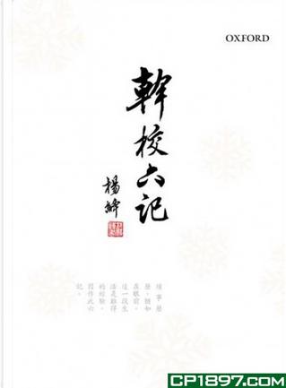 幹校六記 by 楊絳