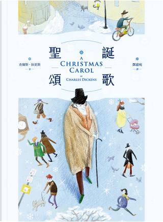 聖誕頌歌 by Charles Dickens, 查爾斯.狄更斯