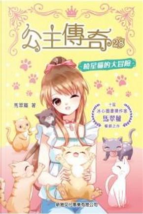 曉星貓的大冒險 by 馬翠蘿