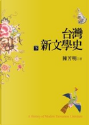 台灣新文學史 下 by 陳芳明