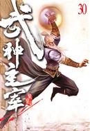 武神主宰30 by 紫皇