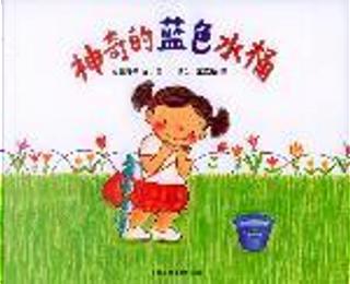 神奇的蓝色水桶 by 成田雅子著、杨文译