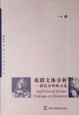 戏剧文体分析/话语分析的方法/Stylistics of drama/dialogue as discourse/外教社外国文学研究丛书 by 王虹