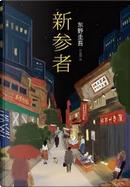新参者 by 东野圭吾