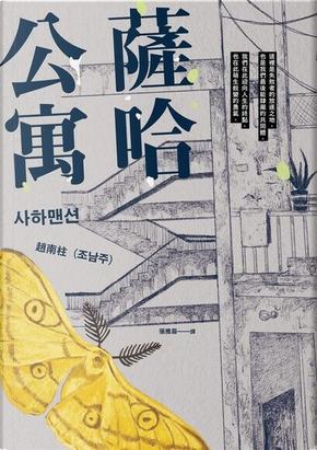 薩哈公寓 by 趙南柱