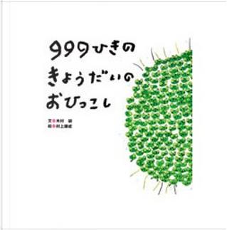 999ひきのきょうだいのおひっこし by 木村研