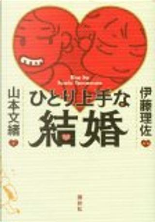 ひとり上手な結婚 by 山本文緒