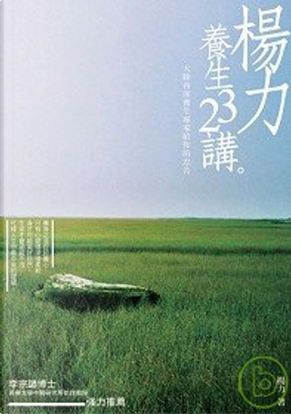 楊力養生23講 by 楊力