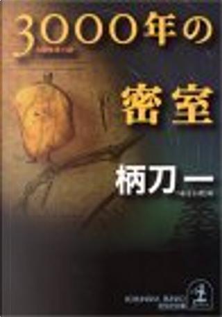 3000年の密室 by 柄刀 一