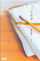 二人生活 by 桜木紫乃, 櫻木紫乃