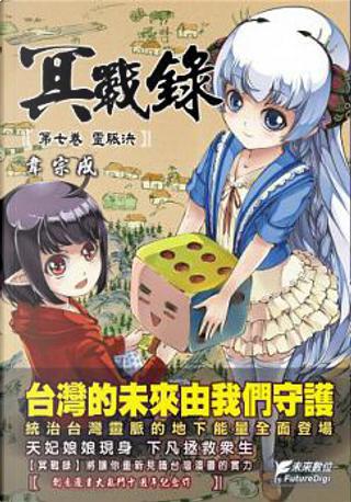 冥戰錄 第七卷 by 韋宗成