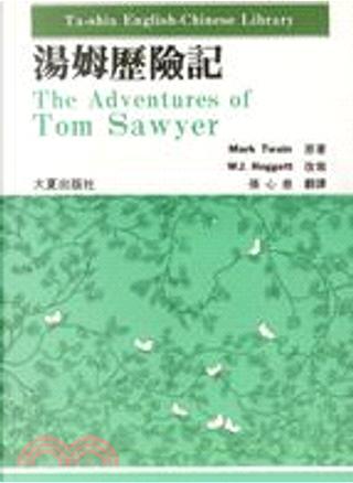 湯姆歷險記 by 馬克吐溫