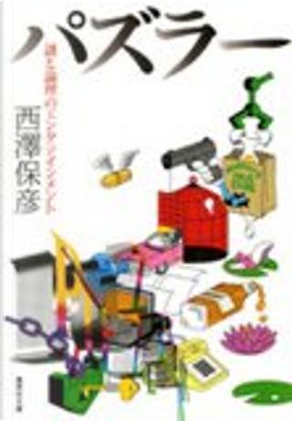 パズラー―謎と論理のエンタテインメント by 西澤 保彦