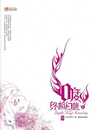 0度终极幻想 05 by 那时烟花