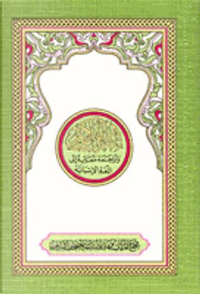 El noble coran y su traducción comentario en lengua española by ʻAbd al-Ghanī Milārānabyū