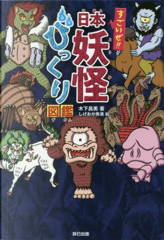 すごいぜ!!日本妖怪びっくり図鑑 by 木下昌美