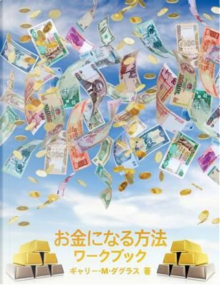 - How to Become Money Workbook -Japanese = How Workbook Will Make You Money by Gary M. Douglas