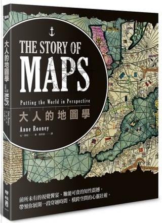 大人的地圖學 by Anne Rooney, 安.魯尼