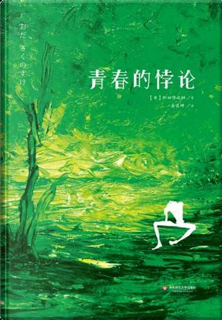 青春的悖论 by 织田作之助