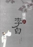 康震品李白 by 康震