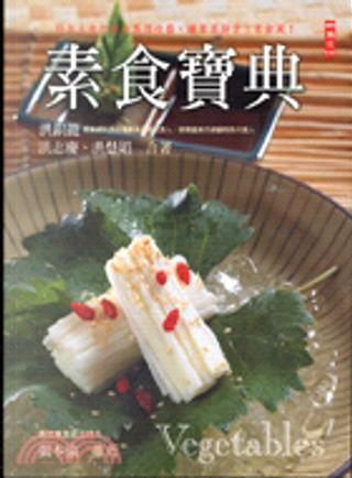 素食寶典 by 洪銀龍