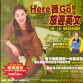 Here 薇Go!旅遊英文 by 徐薇