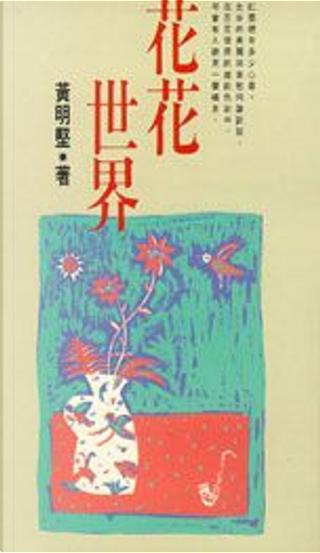 花花世界 by 黃明堅