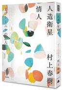 人造衛星情人 by 村上春樹 Haruki Murakami