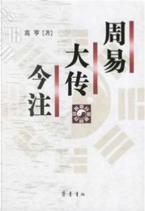 周易大传今注 by 高亨