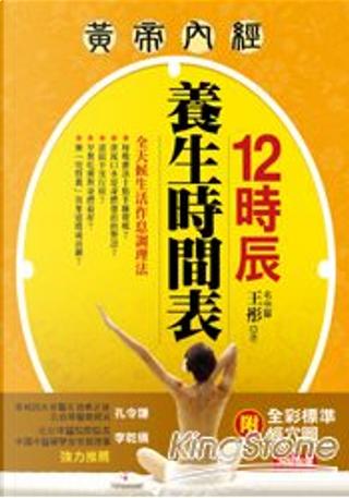12時辰養生時間表-中醫養生誌 by 王彤