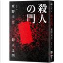 殺人之門(經典回歸版) by 東野圭吾