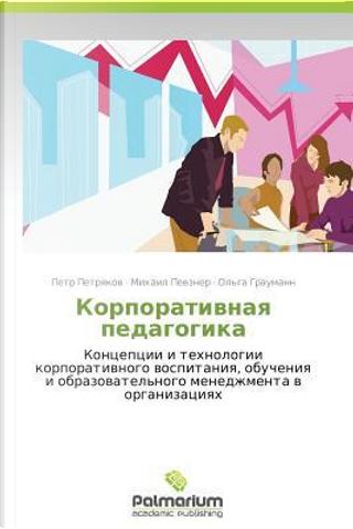 Korporativnaya pedagogika by Petr Petryakov