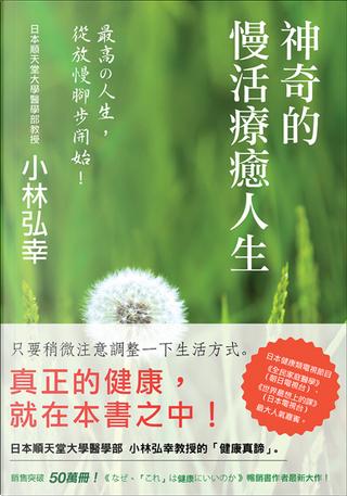 神奇的慢活療癒人生 by 小林弘幸