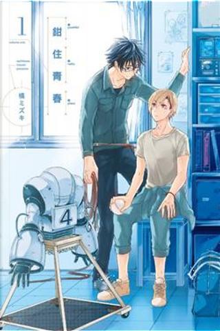 鉗住青春 1 by 橘ミズキ