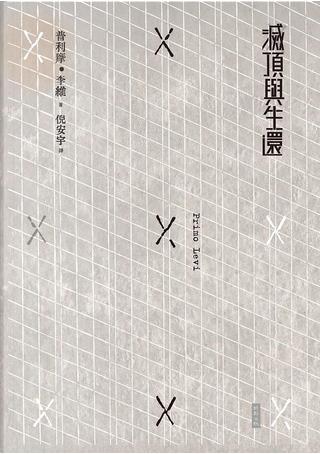 滅頂與生還 by Primo Levi