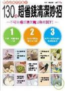 130 種超省錢清潔妙招 by 楊桃文化