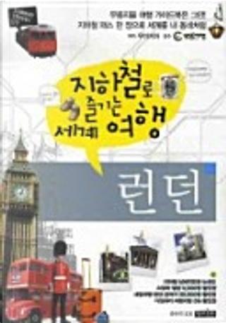 지하철로 즐기는 세계 여행: 런던 by 우이지아