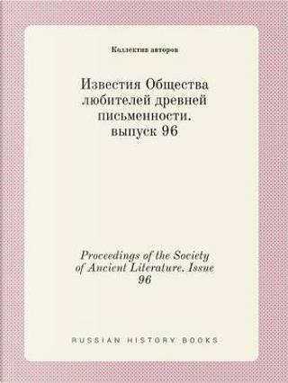 Proceedings of the Society of Ancient Literature. Issue 96 by Kollektiv Avtorov