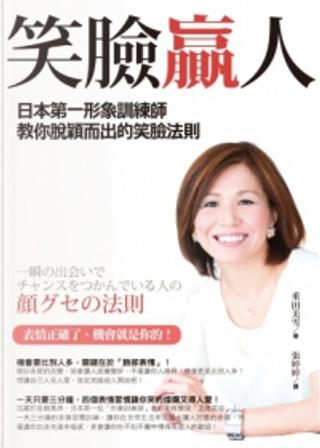 笑臉贏人 by 重田美雪