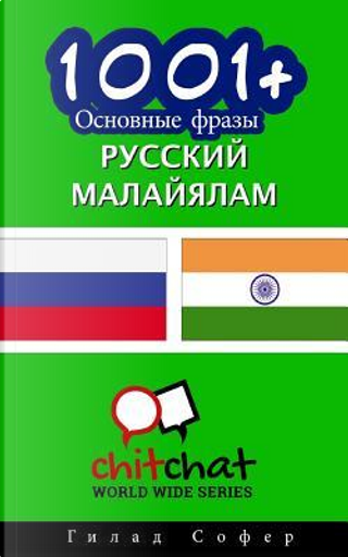1001+ Basic Phrases Russian - Malayalam by Gilad Soffer