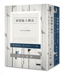 刺殺騎士團長 第1+2部 by 村上春樹