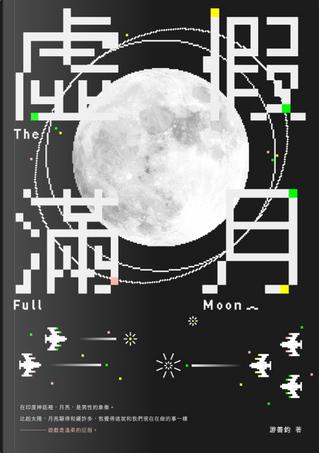 虛假滿月 by 游善鈞