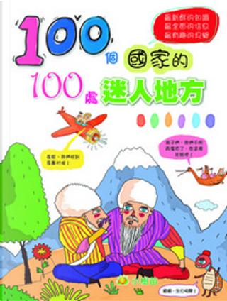 100個國家的100處迷人地方 by 王紅梅