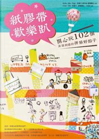 紙膠帶歡樂趴 by Mia, Nydia, Page, 潘幸侖, 美麗花, 雜糧麵包
