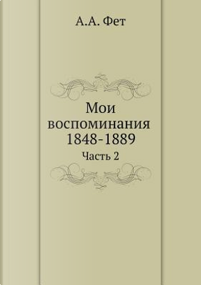 Moi Vospominaniya 1848-1889 Chast 2 by A a Fet