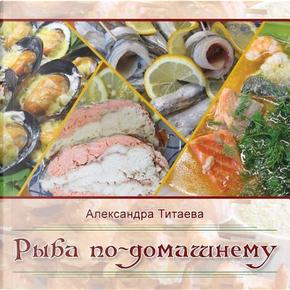 Ryba Po-domashnemu by Aleksandra Titaeva