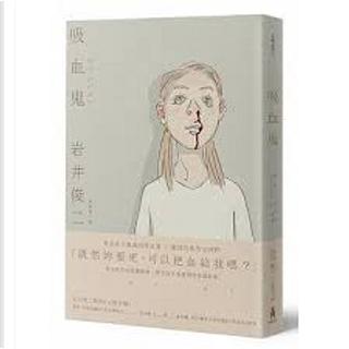 吸血鬼 by 岩井俊二