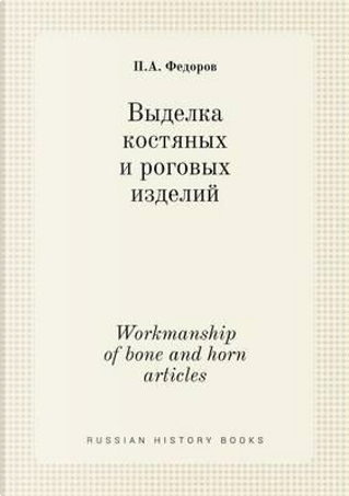 Workmanship of Bone and Horn Articles by P a Fedorov